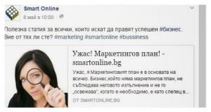 Как се споделят линкове във фейсбук, Smart Online