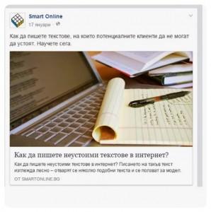 Как да използвате Call to action във фейсбук, Smart Online