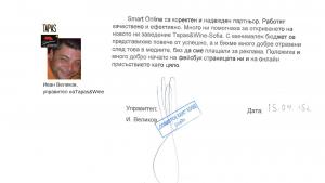 Иван Великов,Tapas&Wine, Smart Online