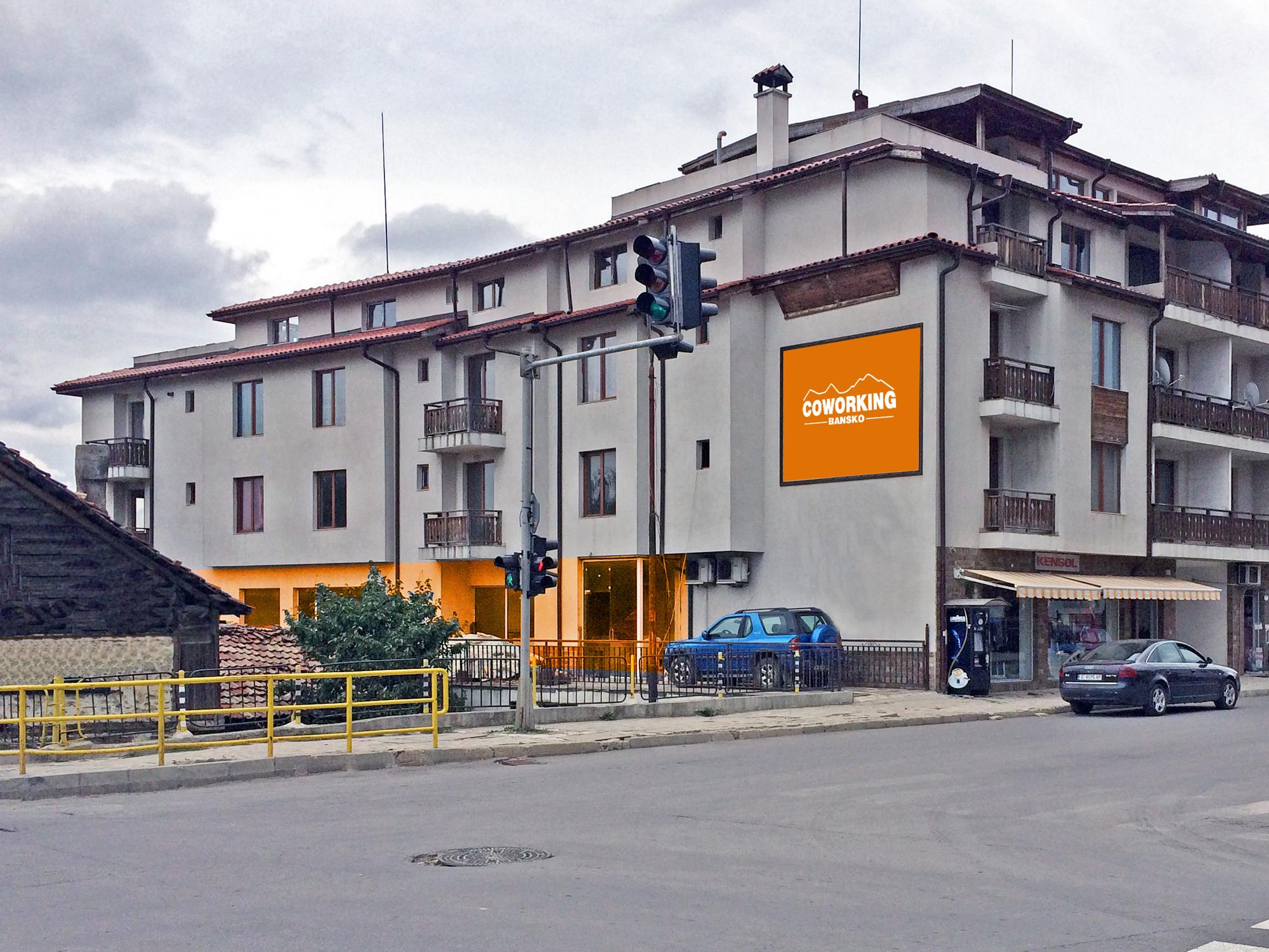 Coworking в Банско отваря на 15-ти декември